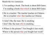 高一英語語法課件——定語從句