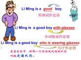 高一語法復習課件:定語從句