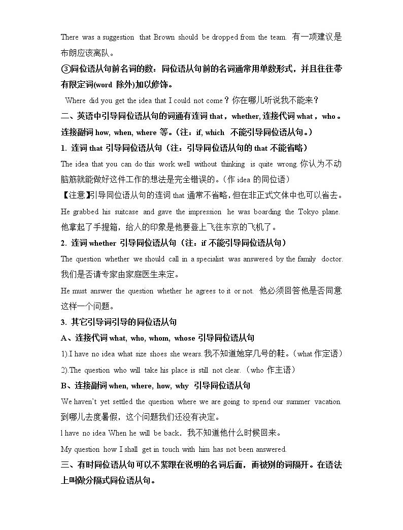 高考英语一轮复习——同位语从句讲解及练习(附答案)02