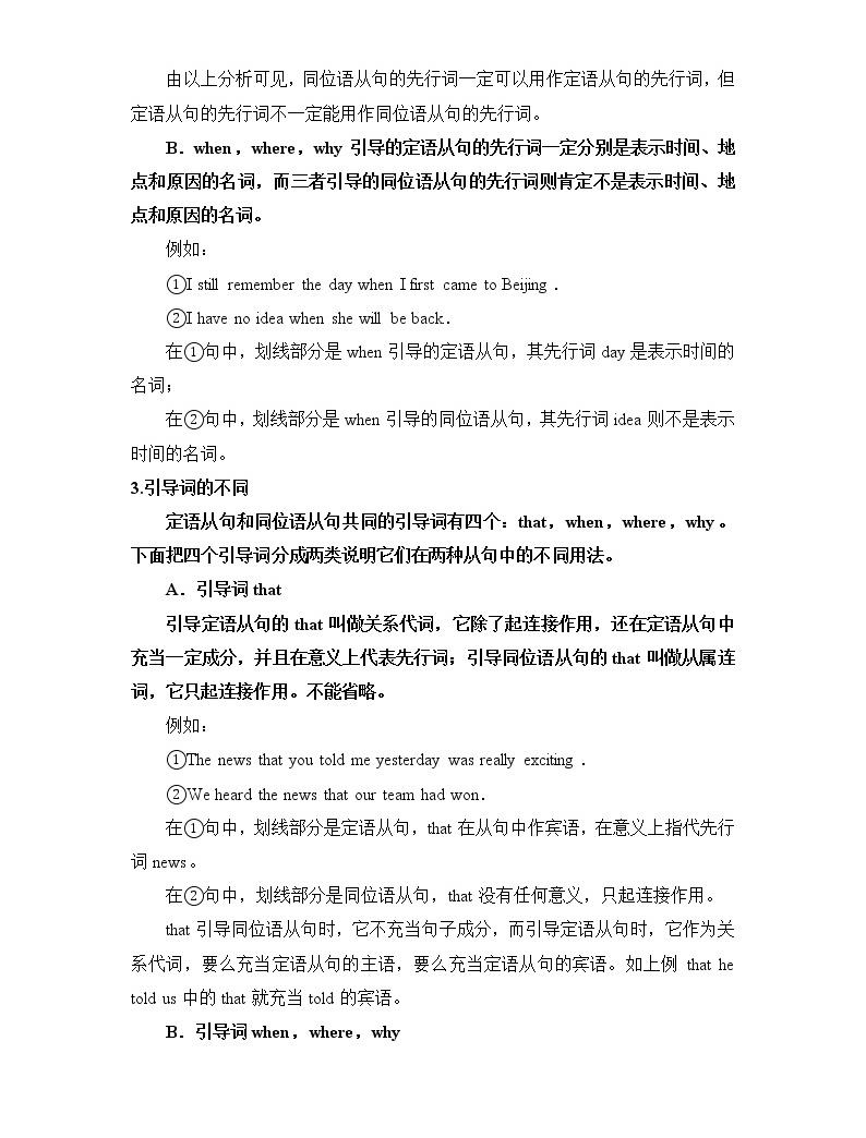 高考英语一轮复习——同位语从句讲解及练习(附答案)04