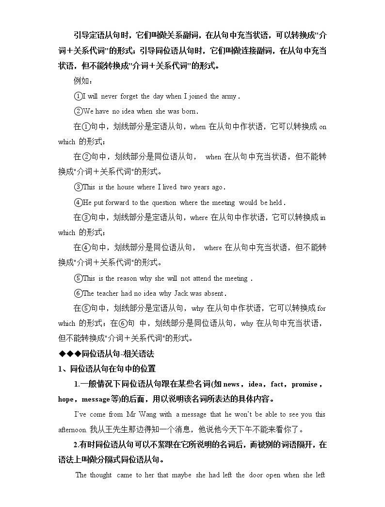 高考英语一轮复习——同位语从句讲解及练习(附答案)05