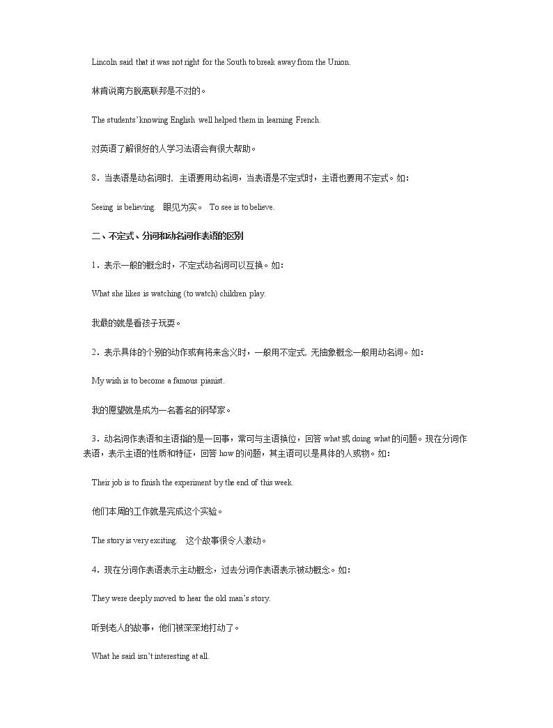 高考英语非谓语动词用法大全03