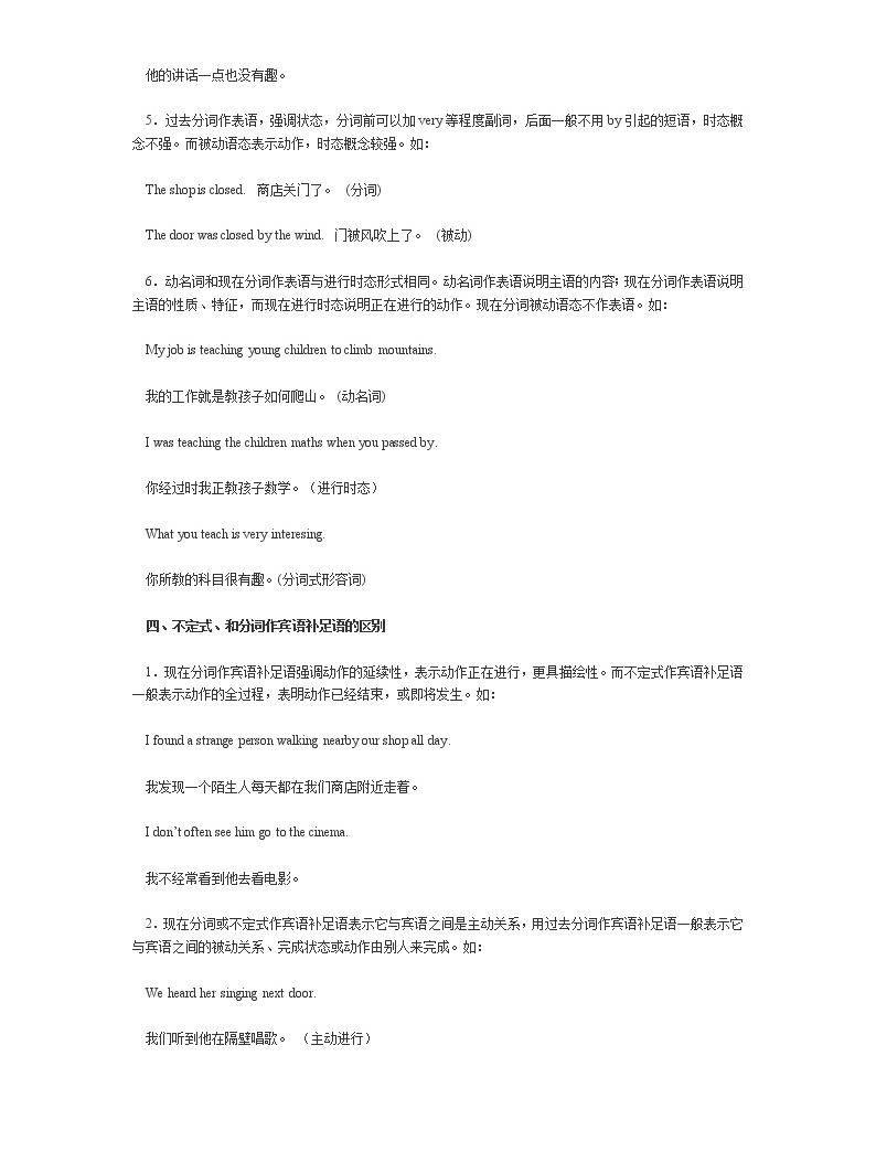 高考英语非谓语动词用法大全04
