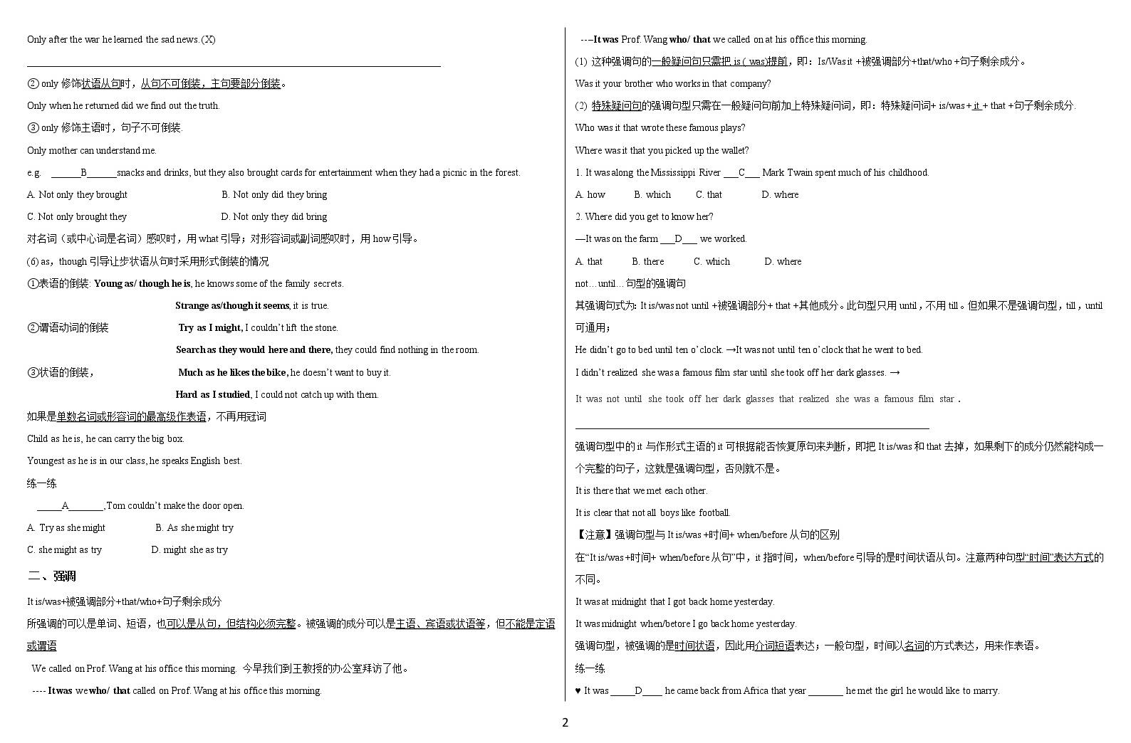 高中英语之特殊句式教案 含练习(含答案)02