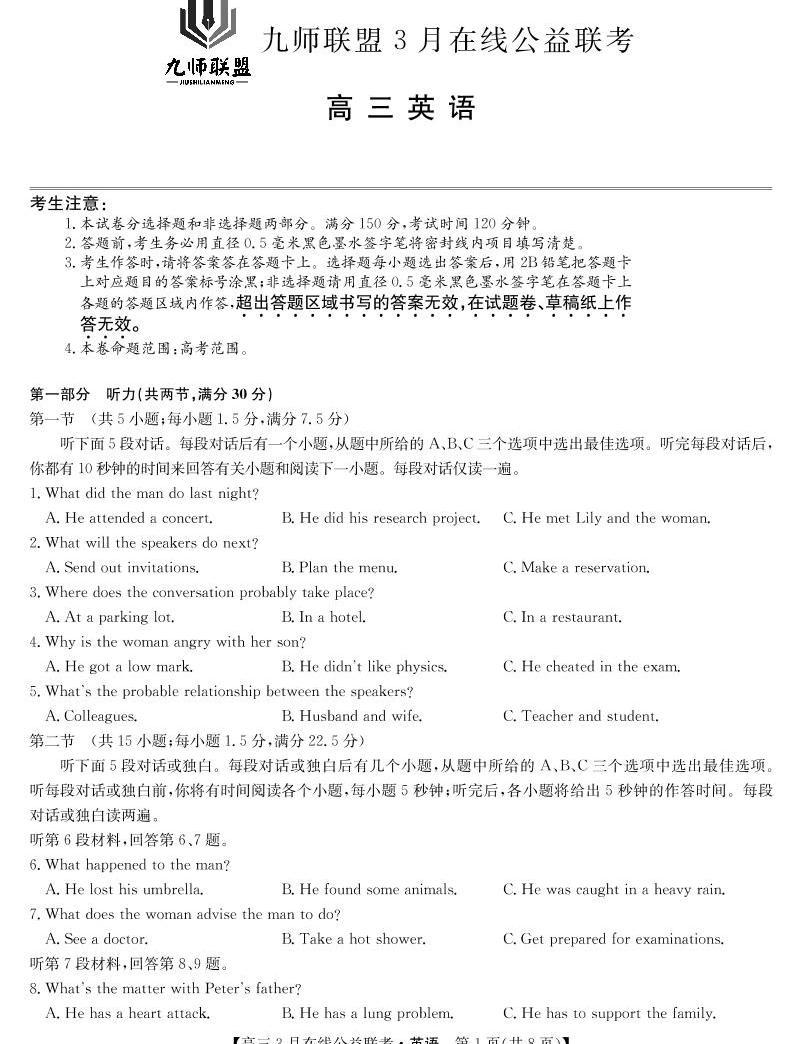 【英语】2020九师联盟3月公益联考(A4)01