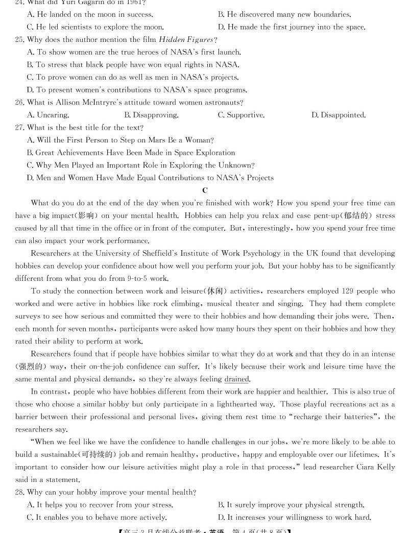 【英语】2020九师联盟3月公益联考(A4)04