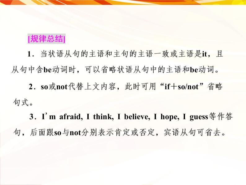 高考英语一轮复习——专题十六:省略和反意疑问句及感叹句05