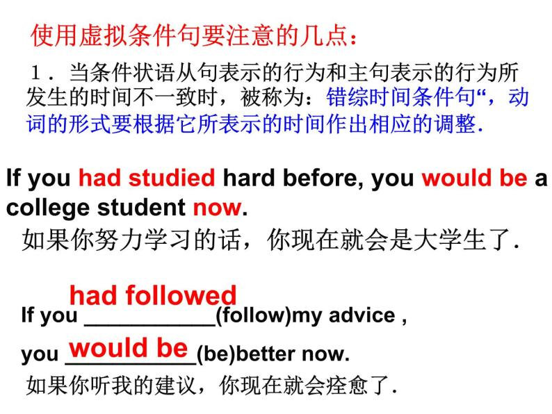 高中英语语法虚拟语气讲解09