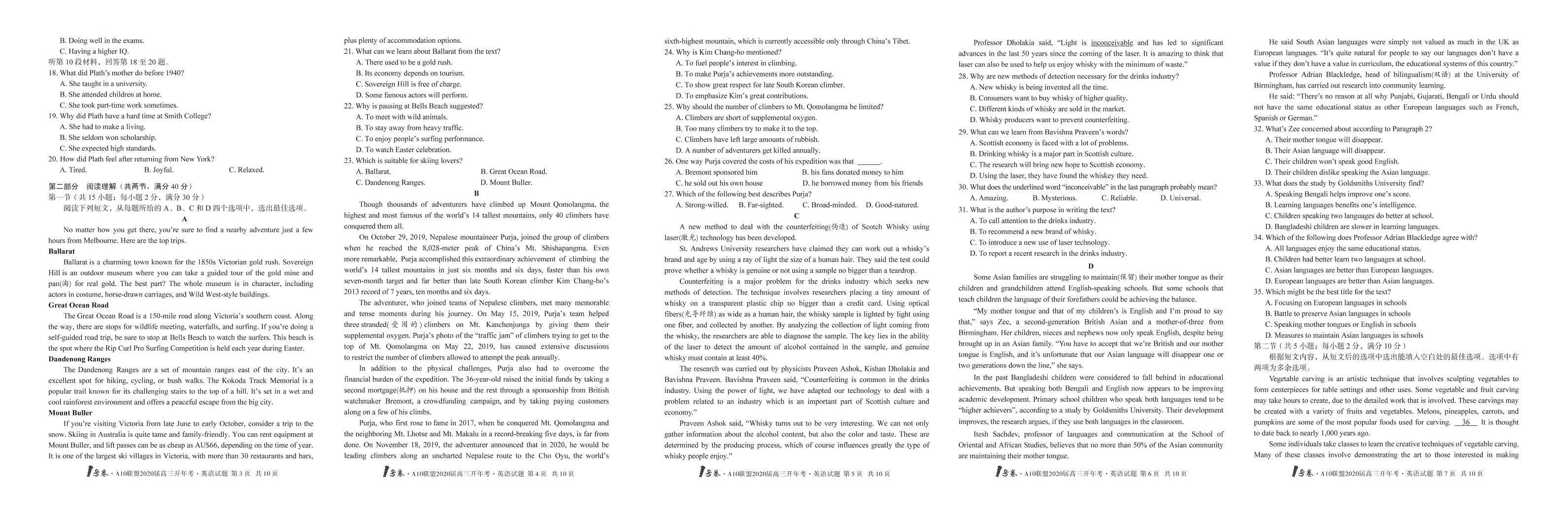 1号卷·A10联盟2020届高三开年考英语含解析02