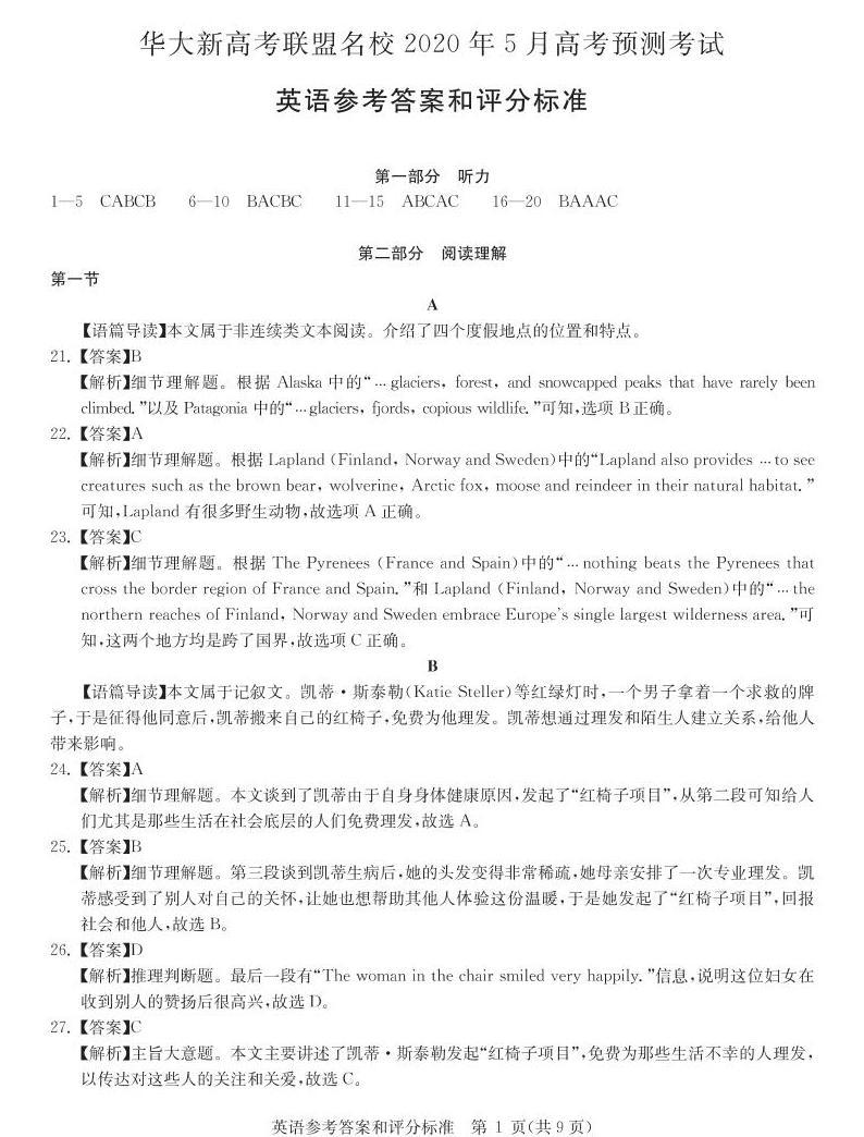 2020华大新高考联盟5月高考预测英语含听力和答案01