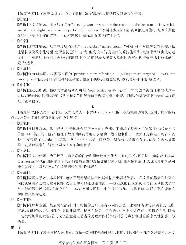 2020华大新高考联盟5月高考预测英语含听力和答案02