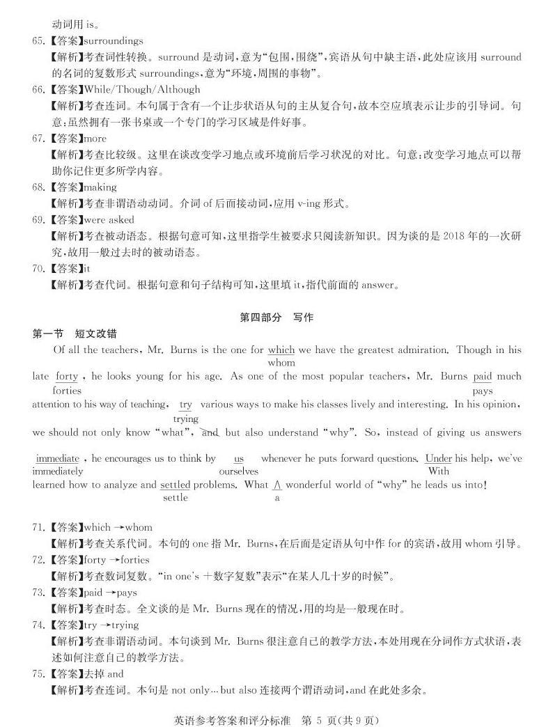 2020华大新高考联盟5月高考预测英语含听力和答案05