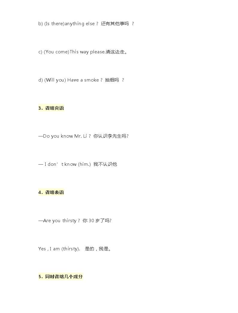 江苏高考英语复习省略句02