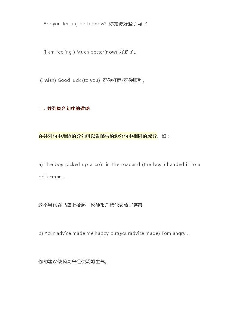 江苏高考英语复习省略句03