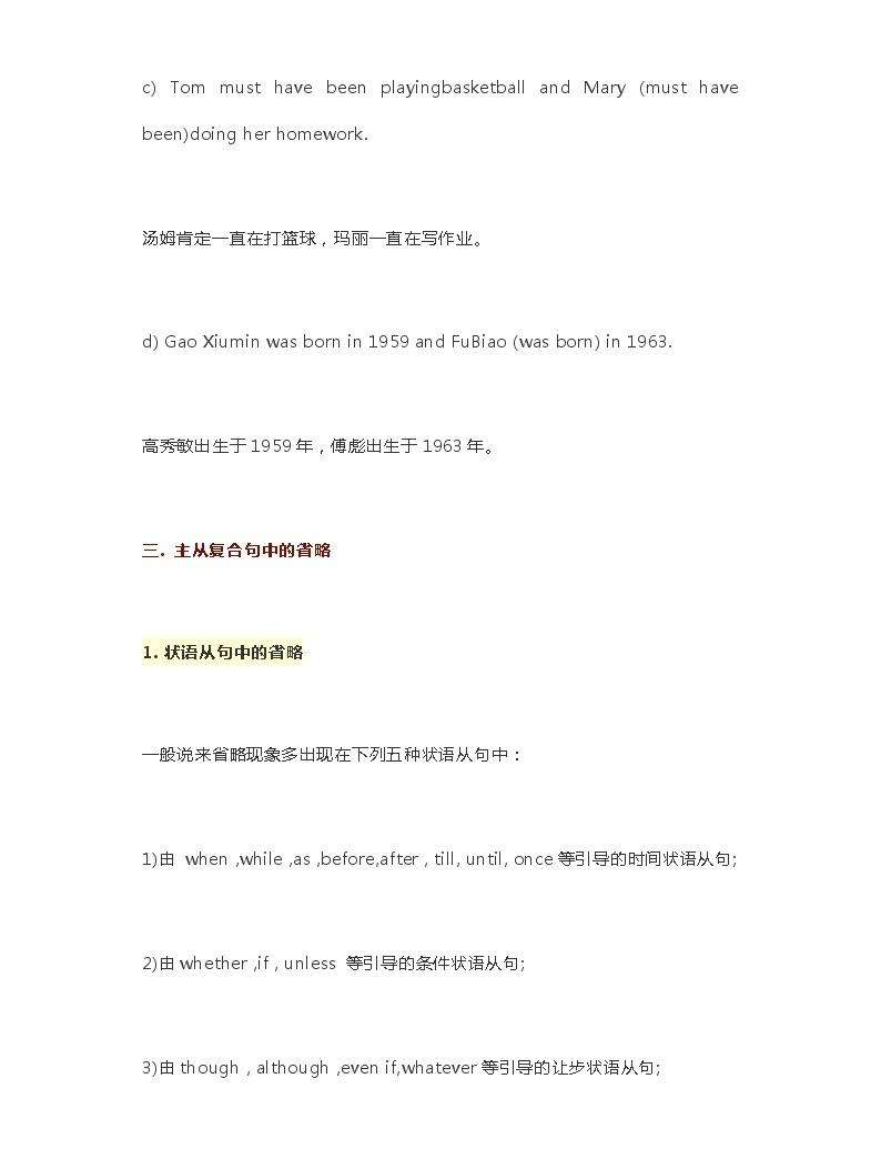 江苏高考英语复习省略句04