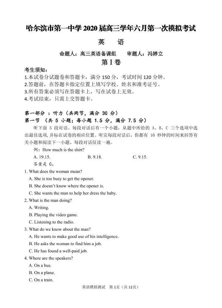 【英语】2020哈一中高三6月模考01