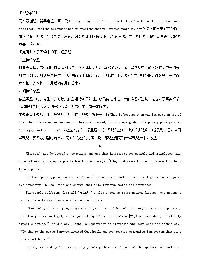 2019届浙江省杭州市高三上学期模拟卷十英语试题(解析版)05