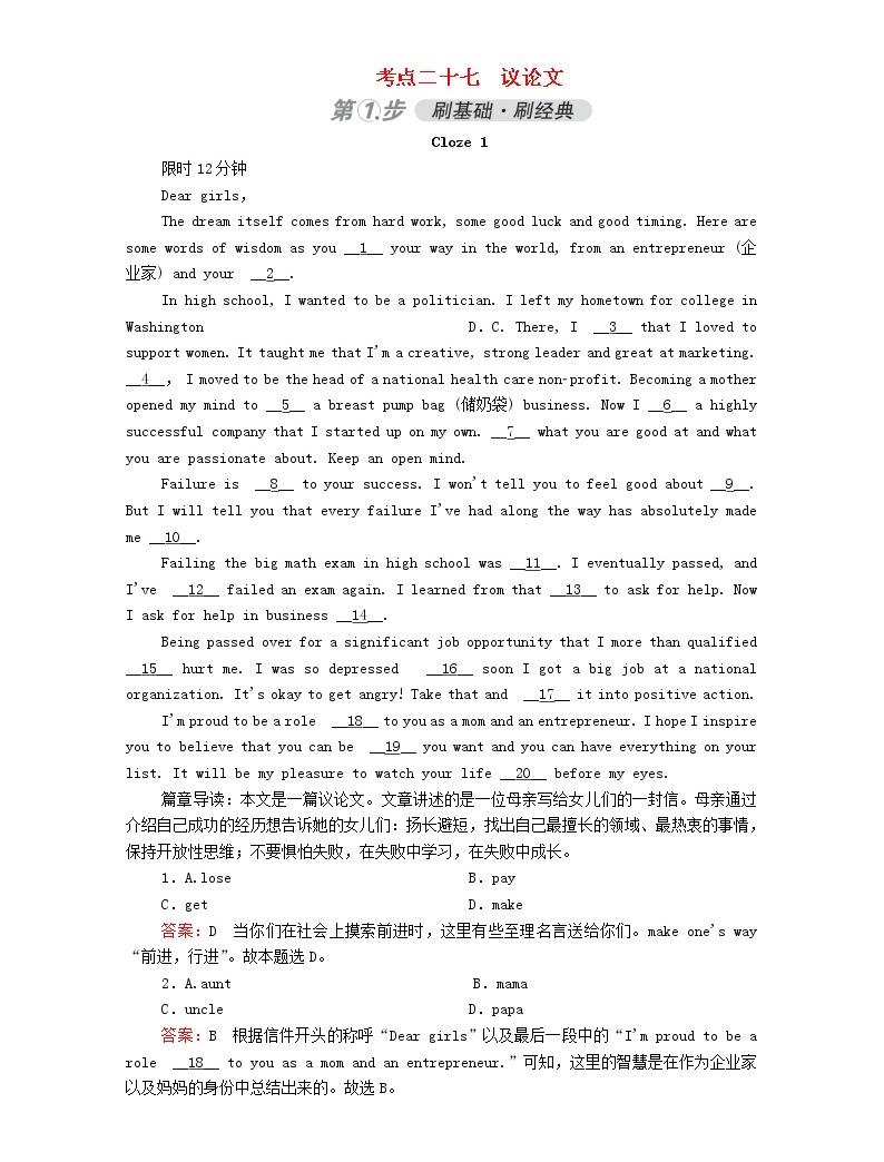 (通用版)2021高考英语一轮复习考点二十七议论文练习(含解析)01