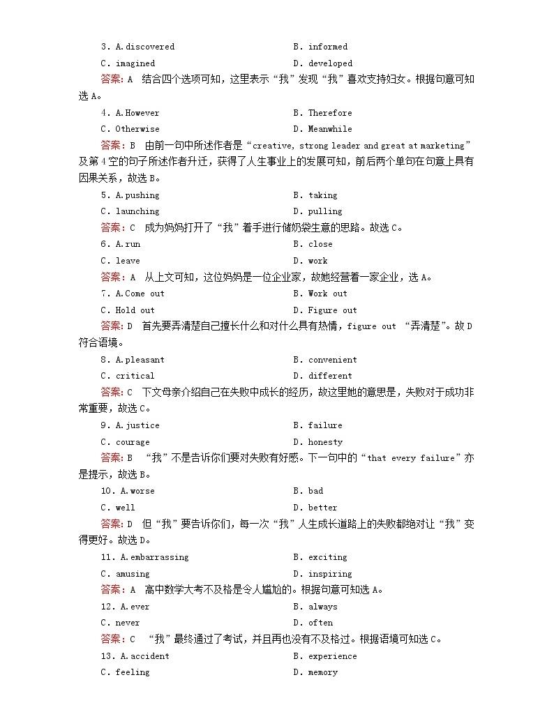 (通用版)2021高考英语一轮复习考点二十七议论文练习(含解析)02