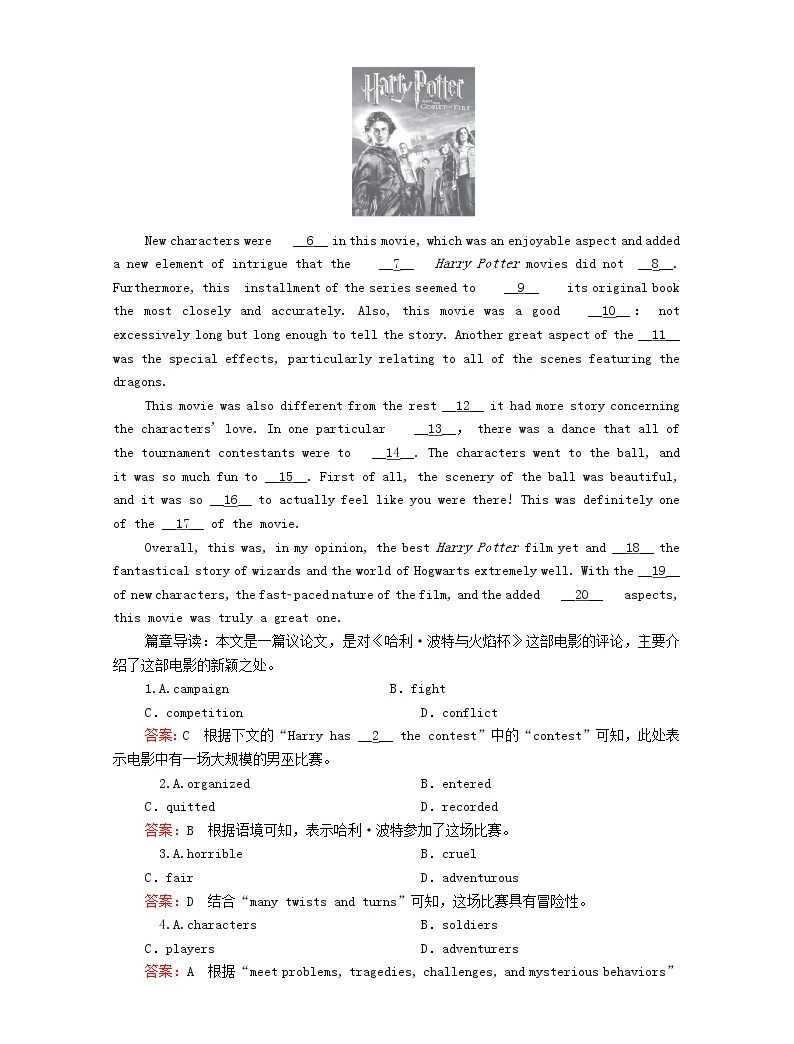 (通用版)2021高考英语一轮复习考点二十七议论文练习(含解析)04