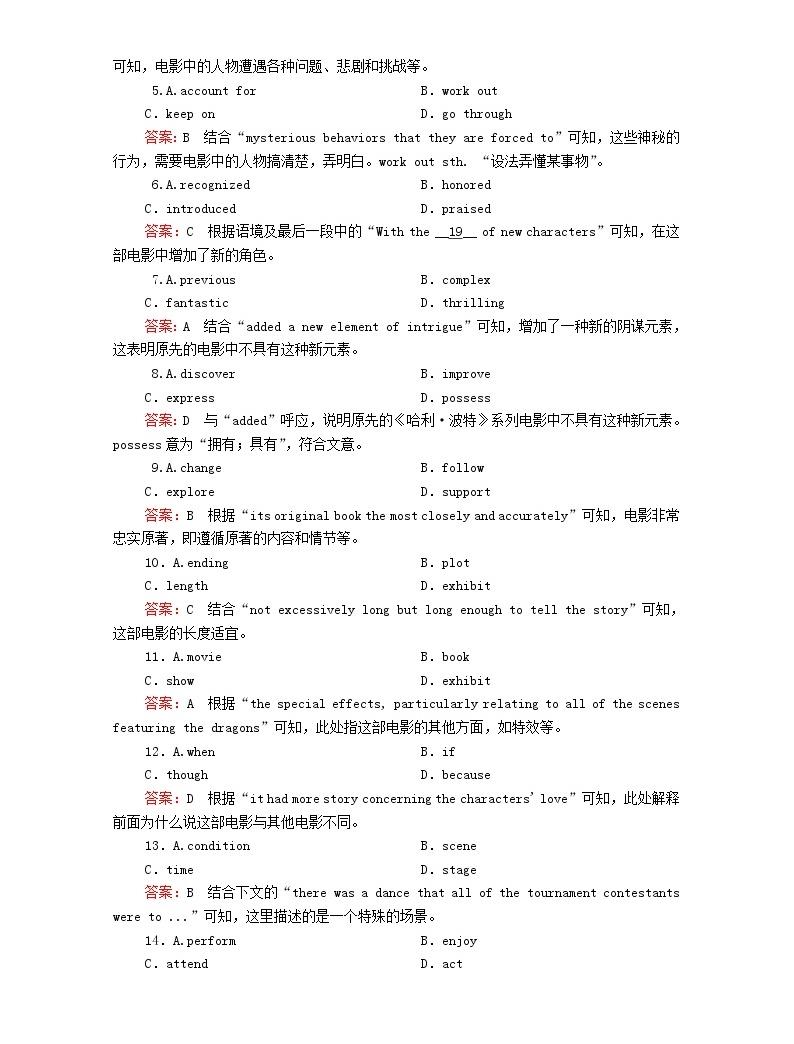(通用版)2021高考英语一轮复习考点二十七议论文练习(含解析)05
