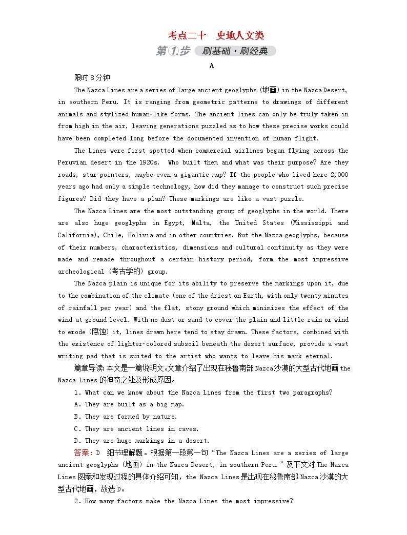 (通用版)2021高考英语一轮复习考点二十史地人文类练习(含解析)01