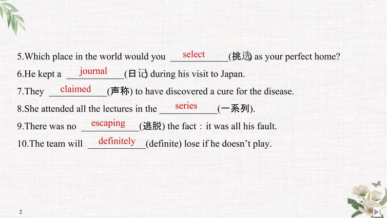 (新)人教版英语必修第三册课件:Unit 3 DIVERSE CULTURES Section Ⅲ Reading and Thinking(2)02