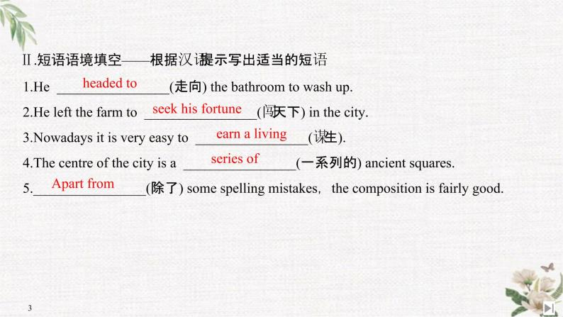 (新)人教版英语必修第三册课件:Unit 3 DIVERSE CULTURES Section Ⅲ Reading and Thinking(2)03