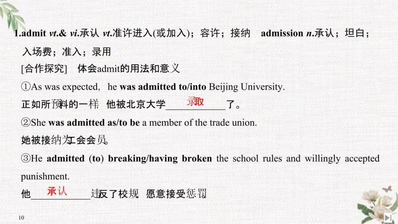 (新)人教版英语必修第三册课件:Unit 3 DIVERSE CULTURES Section Ⅲ Reading and Thinking(2)010