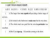 北師大(2019)版高中英語必修第一冊課件:Unit 2 Section Ⅲ Reading(Ⅱ)(Lesson 2 & Lesson 3)