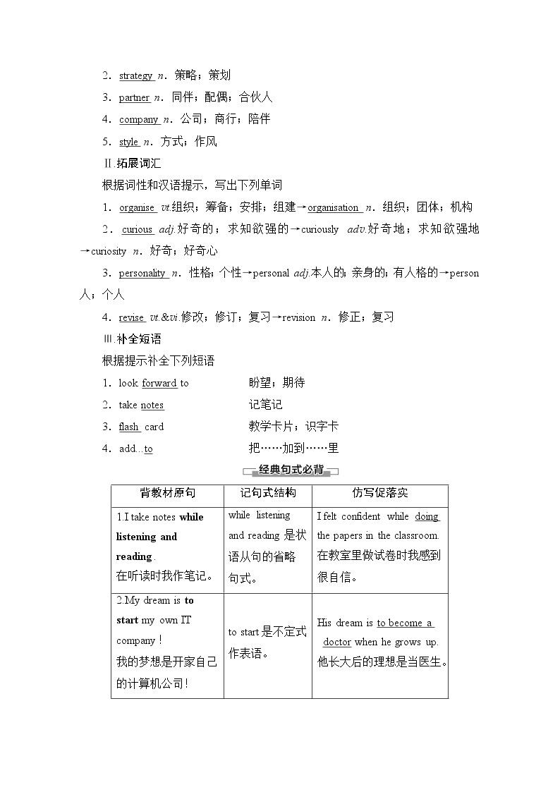 (新)人教版高中英语必修第一册教学讲义:Welcome unit Section Ⅳ Listening and Talking & Reading for Writing02