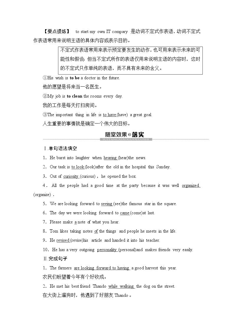 (新)人教版高中英语必修第一册教学讲义:Welcome unit Section Ⅳ Listening and Talking & Reading for Writing06