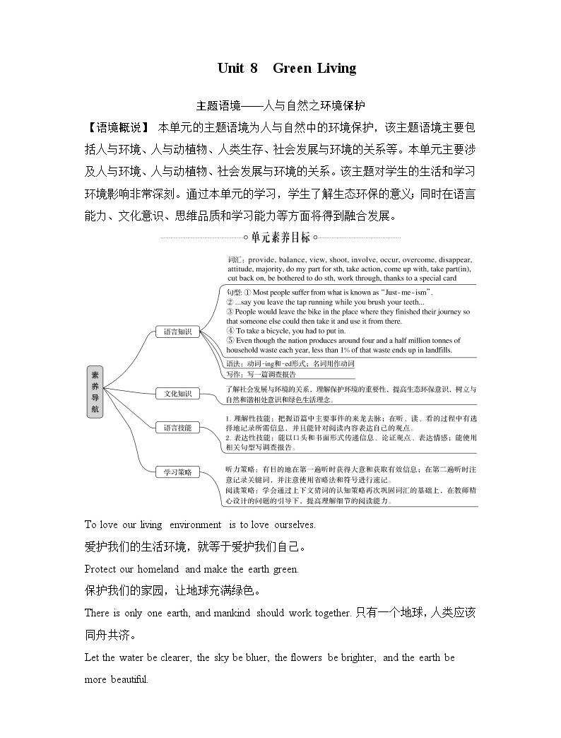 北师大(2019)版英语必修第三册学案:Unit 8 Green Living Section Ⅰ Topic talk(含答案)01