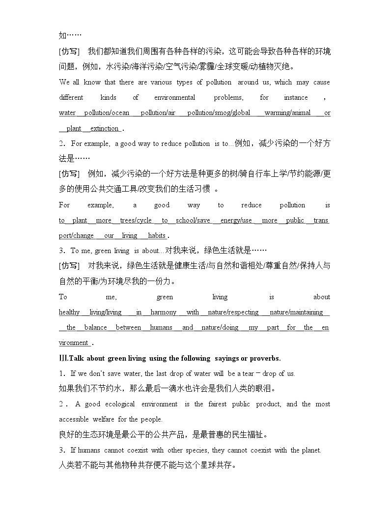 北师大(2019)版英语必修第三册学案:Unit 8 Green Living Section Ⅰ Topic talk(含答案)04