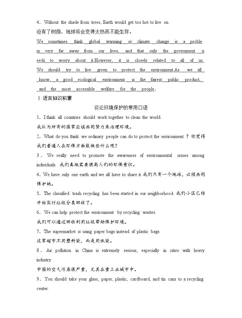 北师大(2019)版英语必修第三册学案:Unit 8 Green Living Section Ⅰ Topic talk(含答案)05