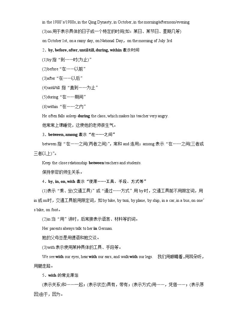 2020江蘇高考英語二輪講義:專題一第二講 介詞和代詞02