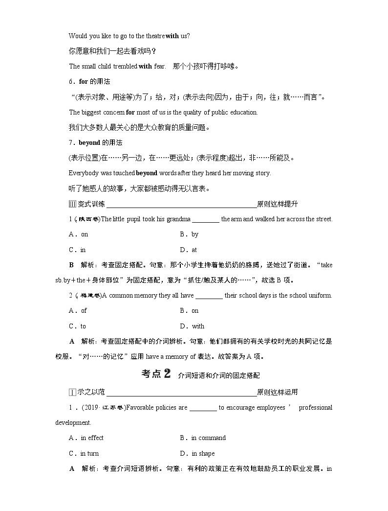 2020江蘇高考英語二輪講義:專題一第二講 介詞和代詞03