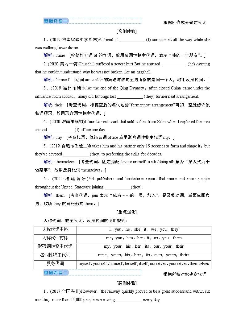 2020屆高考英語二輪復習教師用書:第一板塊專題三第二講代詞和介詞02