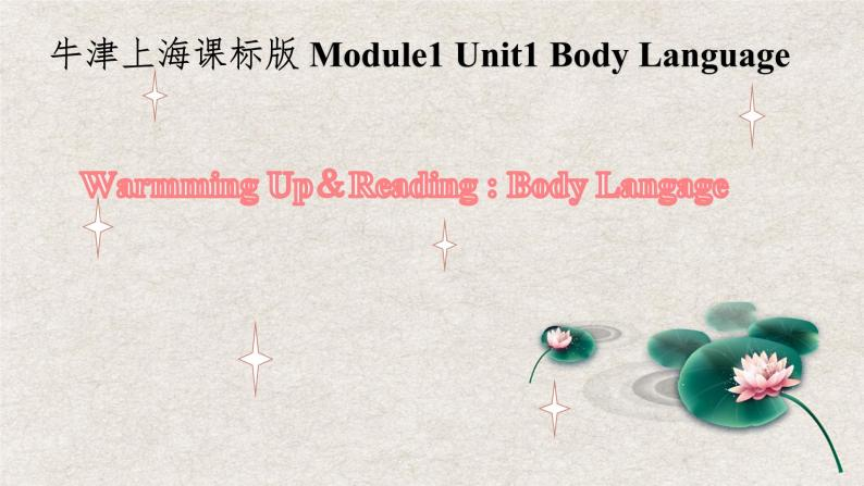 牛津上海英語高一第一學期Unit1Warmming Up&Reading課件(共25張PPT)01