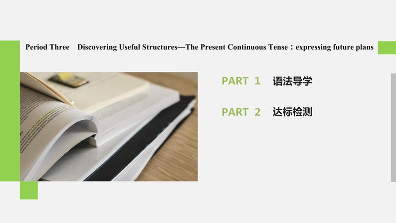 Unit 2 Travelling around Period Three Discovering Useful Structures—The Present Continuous Tense:expressing future plans精品課件02