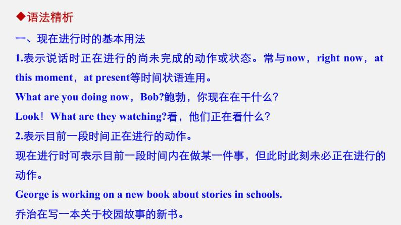 Unit 2 Travelling around Period Three Discovering Useful Structures—The Present Continuous Tense:expressing future plans精品課件05