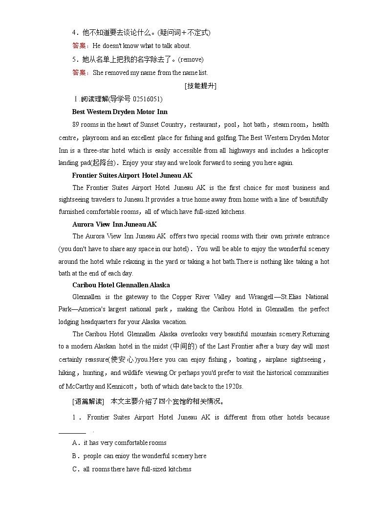 (人教版)2019屆高考英語一輪復習練習案:必修二 Unit 1 (含解析)02