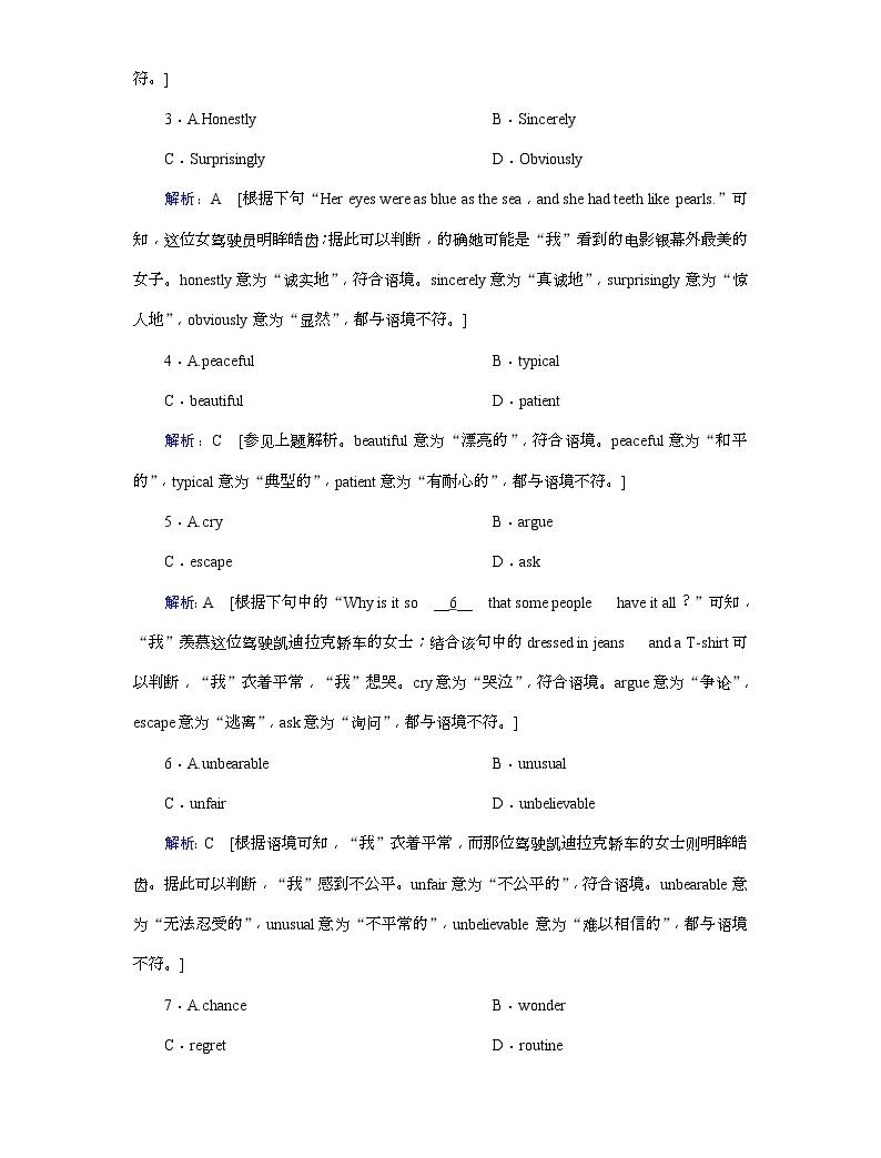 (人教版)2019屆高考英語一輪復習練習案:必修二 Unit 1 (含解析)05