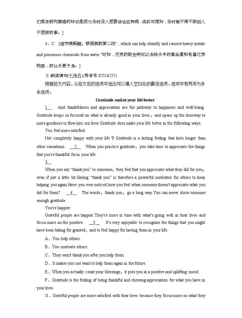 (人教版)2019屆高考英語一輪復習練習案:必修五 Unit 1 (含解析)04