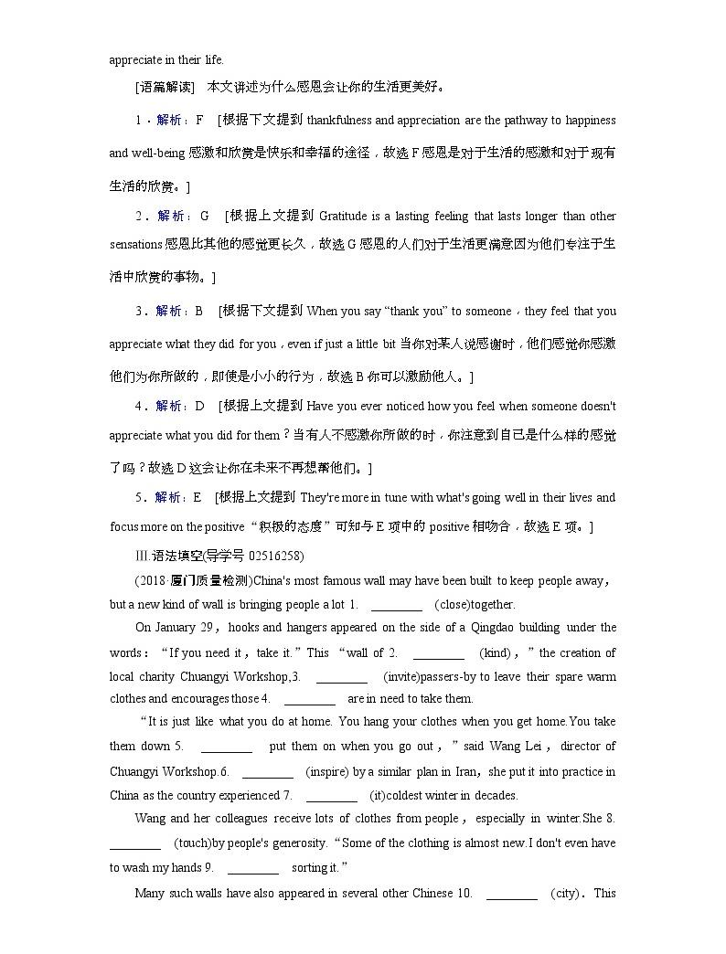 (人教版)2019屆高考英語一輪復習練習案:必修五 Unit 1 (含解析)05