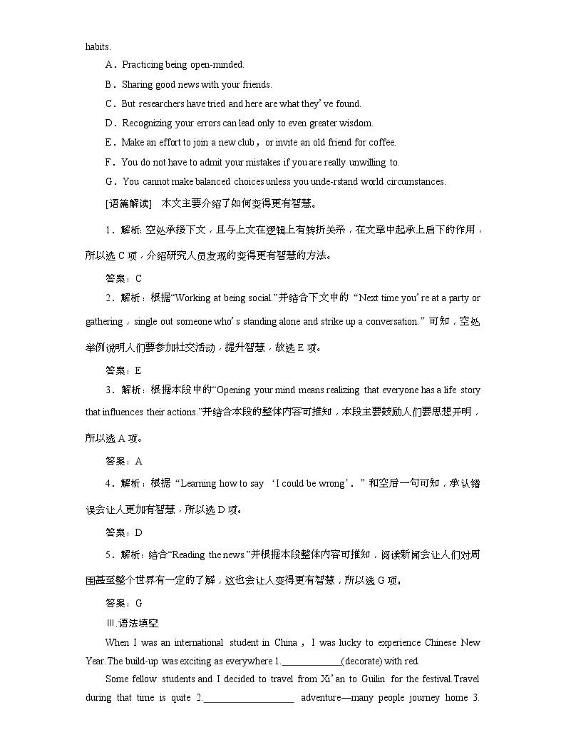 2019版高考英語一輪優化探究(話題部分)練習:話題2 必修1 Unit 1 Friendship(含解析)05