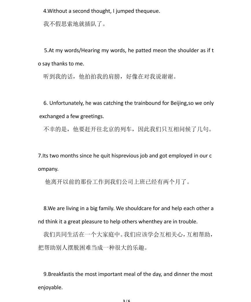高考英語寫作提分寶典:2類短語+20個句型03