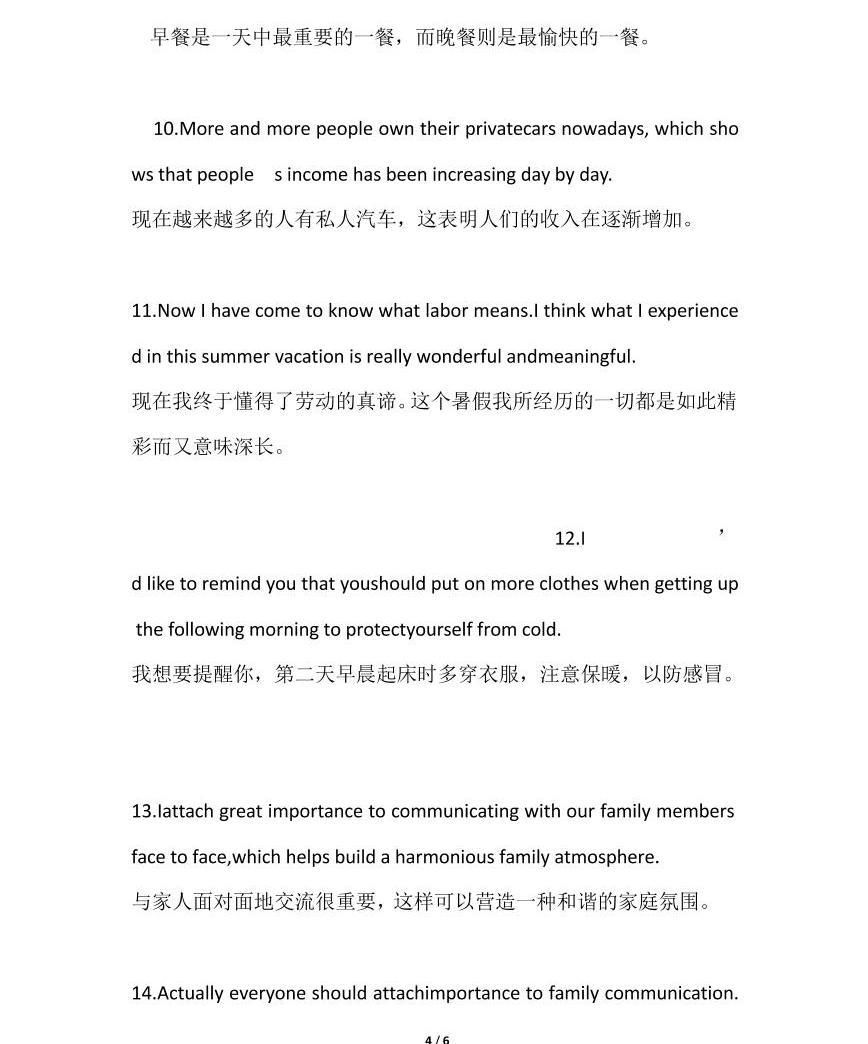 高考英語寫作提分寶典:2類短語+20個句型04