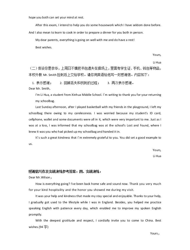 專題03 感謝信寫作及實戰演練-2021高考英語應用文寫作思維訓練和寫作重點句型匯總04