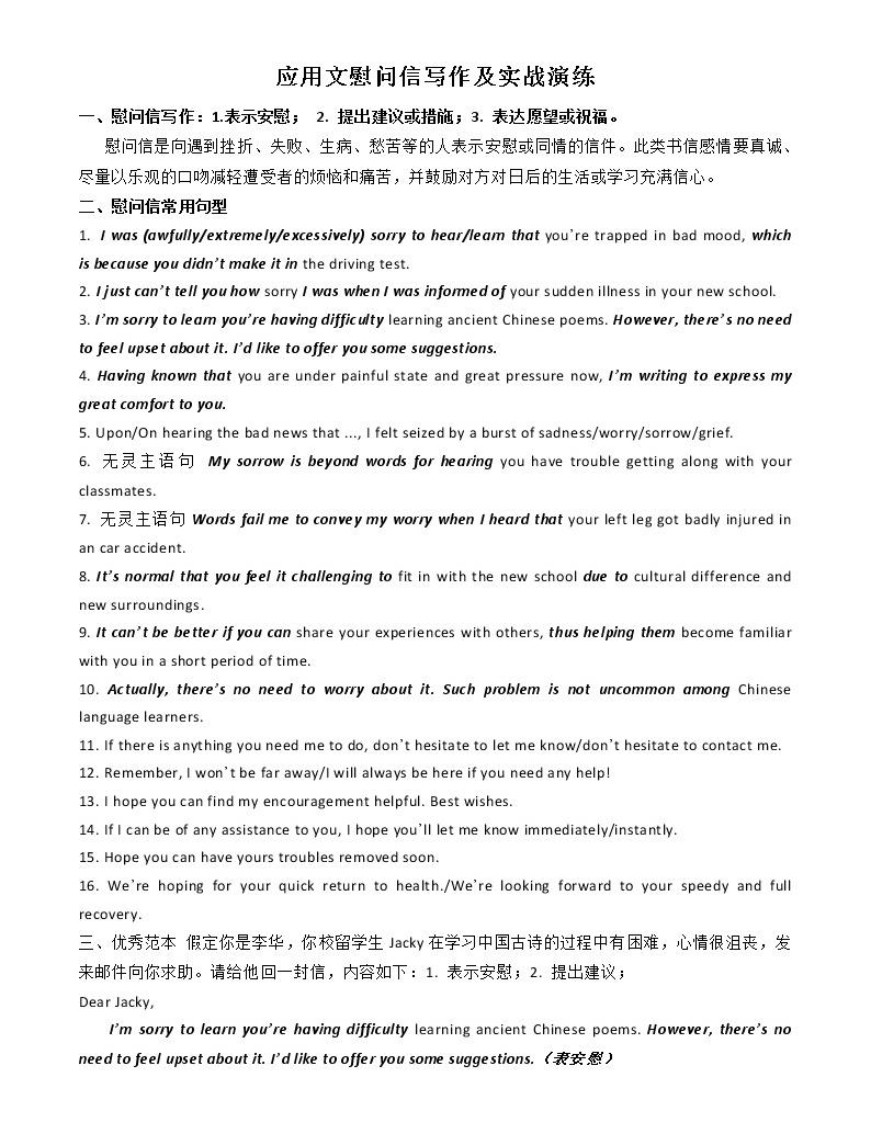 專題10 慰問信寫作及實戰演練-2021高考英語應用文寫作思維訓練和寫作重點句型匯總01